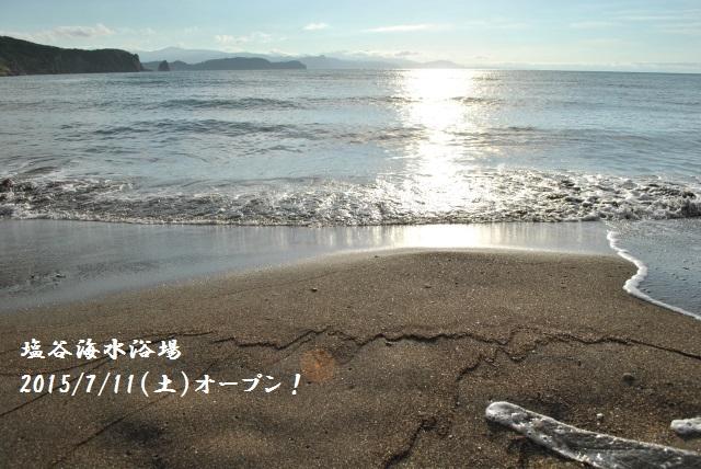 2015年度の塩谷海水浴場は7/11(土)オープン!